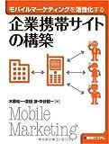 モバイルマーケティングを活性化する 企業携帯サイトの構築