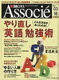 日経ビジネス Associe ( アソシエ ) 2010年 3/16号 [雑誌]