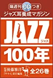 命を燃やすジャズ・ライヴ:ファイヤー・ワルツ (JAZZ100年 11/11号)