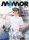 MAMOR (マモル) 2010年 07月号 [雑誌]