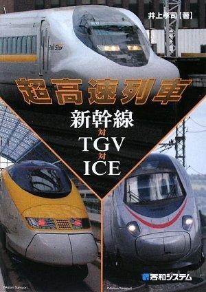 超高速列車 新幹線対TGV対ICE