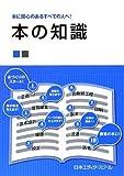 本の知識—本に関心のあるすべての人へ!