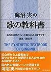 海沼実の歌の教科書