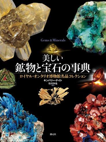 大地の奇跡に魅せられる!『美しい鉱物と宝石の事典: ロイヤル・オンタリオ博物館名品コレクション』