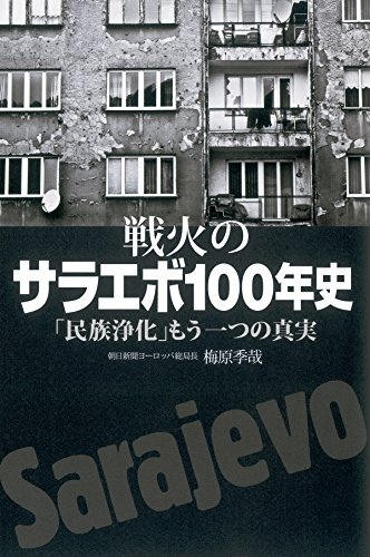 戦火のサラエボ100年史 「民族浄化」 もう一つの真実 (朝日選書)