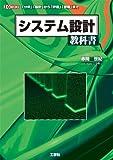 システム設計教科書―「分析」「設計」から「評価」「管理」まで (I・O BOOKS)