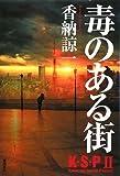 毒のある街―K・S・P(Kabukicho Special Precinct)2
