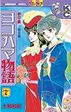 ヨコハマ物語(7) (講談社コミックスフレンド (947巻))