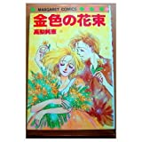 金色の花束 / 高梨 純恵 のシリーズ情報を見る
