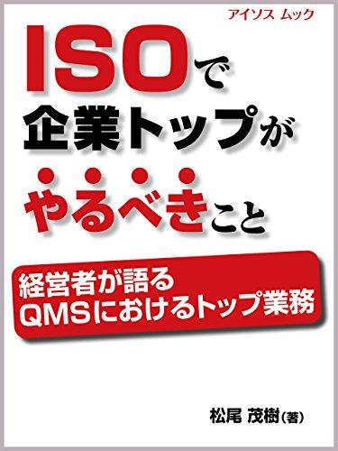 ISOで企業トップがやるべきこと: 経営者が語るQMSにおけるトップ業務 (アイソス ムック)
