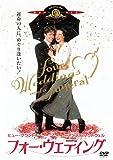 フォー・ウェディング [DVD]