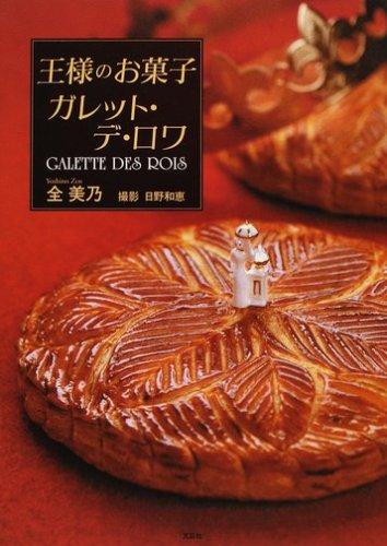 王様のお菓子ガレット・デ・ロワ