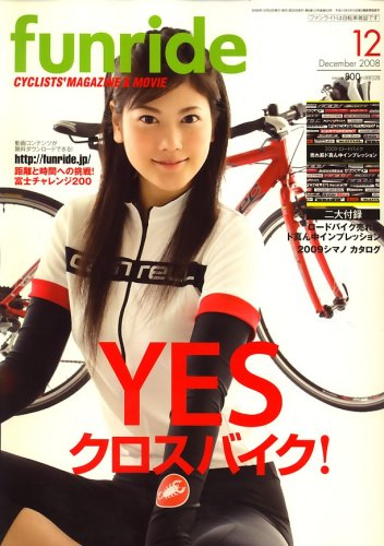 funride (ファンライド) 2008年 12月号 [雑誌]