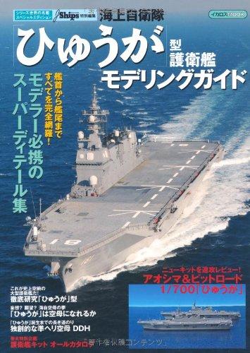 海上自衛隊「ひゅうが」型 護衛艦 モデリングガイド (イカロス・ムック シリーズ世界の名艦 スペシャルエディション)