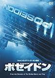 ポセイドン[DVD]