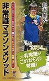 非常識マラソンメソッド  ヘビースモーカーの元キャバ嬢がたった9ヵ月で3時間13分! (ソフトバンク新書)