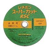 レヂボン RSCスーパーカット 180MM 1枚