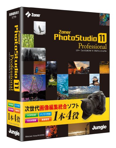 Zoner PhotoStudio 11 Professional