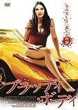 ブラッディ・ボディ [DVD]