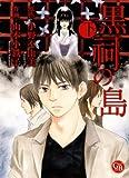 黒祠の島 下 (幻冬舎コミックス漫画文庫 や 1-2)