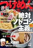 CARトップ増刊 最新つけめんの本 首都圏版 2011年 09月号 [雑誌]