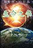 img - for The Book of Life: Chinese version: Genesis and the Scientific Record (Chinese Edition) book / textbook / text book