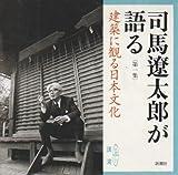 司馬遼太郎が語る 1 建築に観る日本文化 [新潮CD]