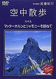 浪漫紀行「空中散歩 スイス~マッターホルンとシャモニーを訪ねて」[DVD]
