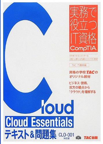 Cloud Essentialsテキスト&問題集