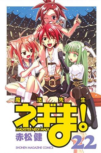 魔法先生ネギま!(22) (週刊少年マガジンコミックス)