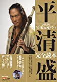 NHK大河ドラマ「平清盛」完全読本 (NIKKO MOOK)