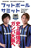 【Amazon.co.jp限定】フットボールサミット第27回 史上最強のガンバ大阪へ ポストカード付き