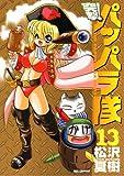 突撃!パッパラ隊 (13) (IDコミックス REXコミックス)