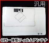 《F04-AM》◆ GPS 一体型 フィルム アンテナ ワンセグ/フルセグ 対応 高感度 フィルムアンテナ ◆