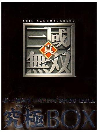真・三國無双 オリジナル・サウンドトラック 究極BOX