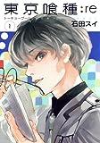 東京喰種―トーキョーグール―:re 1 (ヤングジャンプコミックス)