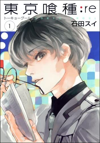 東京喰種トーキョーグール:re 1  ヤングジャンプコミックスDIGITAL)