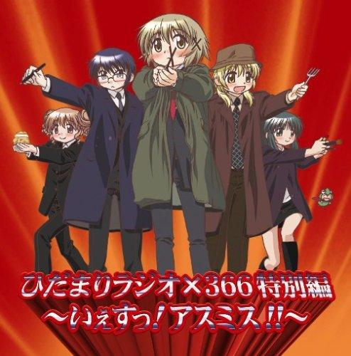 ひだまりラジオ×365 ラジオCD(2)