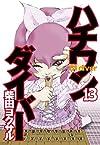 ハチワンダイバー 13 (ヤングジャンプコミックス)