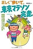 """正しく""""歩いて""""東京マラソン完走―競歩の選手が書いた初めてのマラソンの本"""