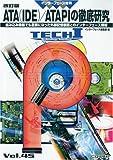Interface ( インターフェース ) 増刊 改定版ATA( IDE ) /ATAPIの徹底研究 2010年 03月号 [雑誌]