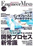 エンジニアマインド Vol.8