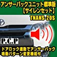 パーソナルCARパーツ アンサーバックユニット標準版【サイレンセット】 TNANS-20STNANS-20S