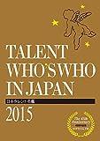 日本タレント名鑑 (2015)
