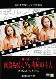 肉食系婦人VS肉屋の主人 肉屋と義母 [DVD]