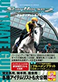 StarHorse2 FIFTH EXPANSION アルティメットガイド