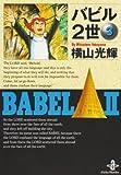 バビル2世 (3) (秋田文庫)