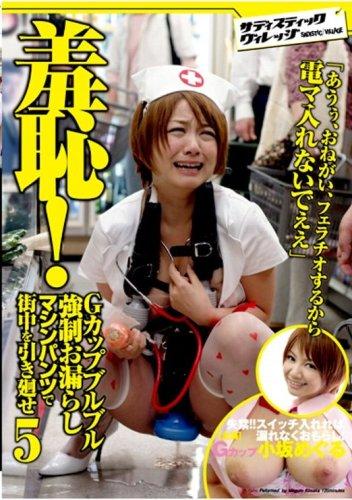 羞恥!Gカップブルブル 強制お漏らしマシンパンツで街中を引き廻せ5 小坂めぐる [DVD]