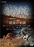 NHKスペシャル ホットスポット 最後の楽園 DVD-DISC 2[DVD]