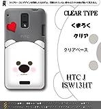 HTC J ISW13HT対応 携帯ケース【930くまろく_クリア】